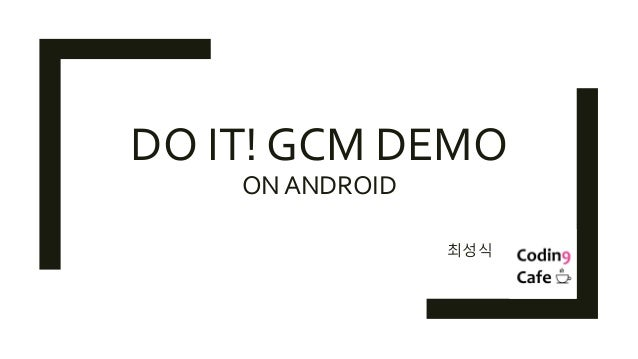 DO IT! GCM DEMO ON ANDROID 최성식