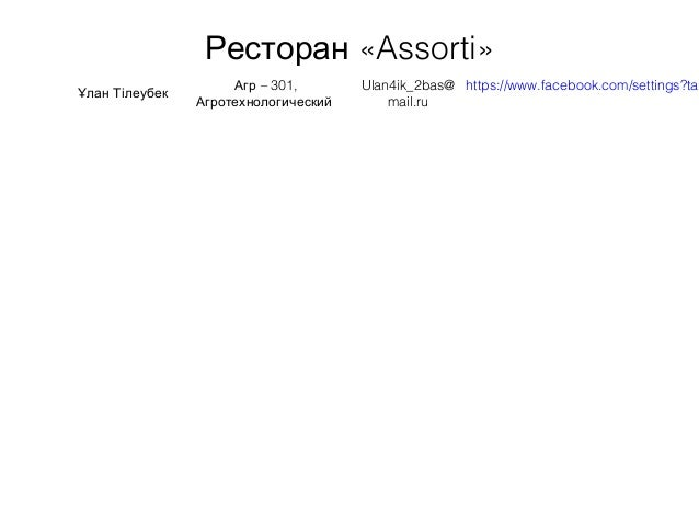 «Assorti»Ресторан Ұлан Тілеубек – 301,Агр Агротехнологический Ulan4ik_2bas@ mail.ru https://www.facebook.com/settings?tab