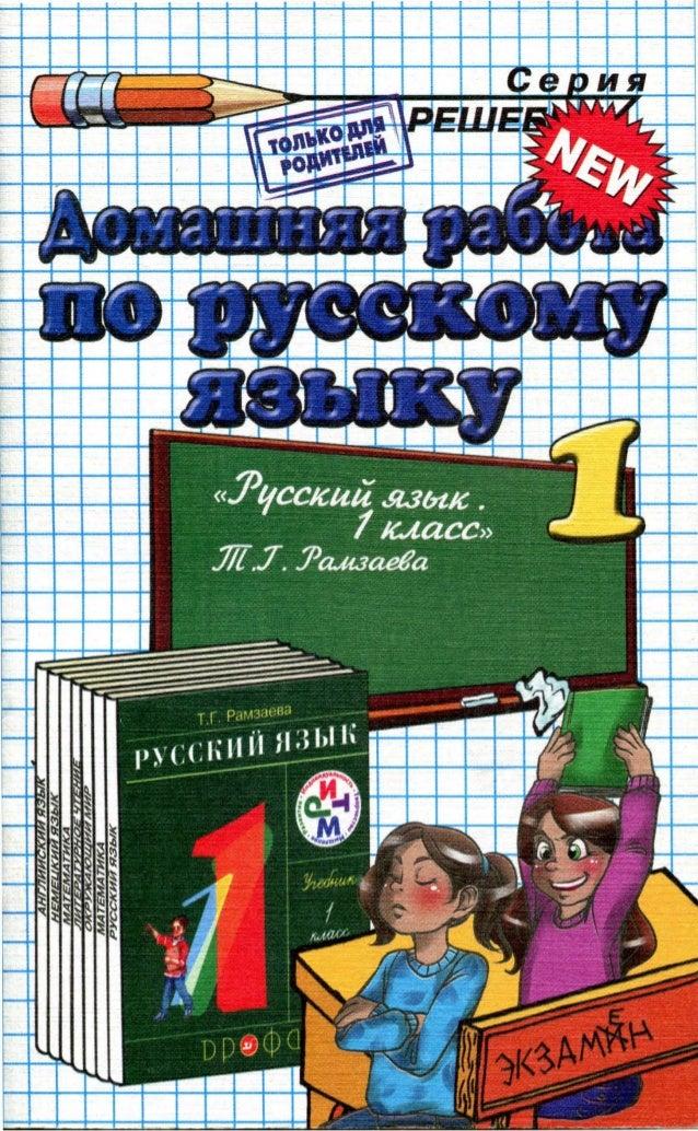 русский язык 3 класс тихомирова ответы