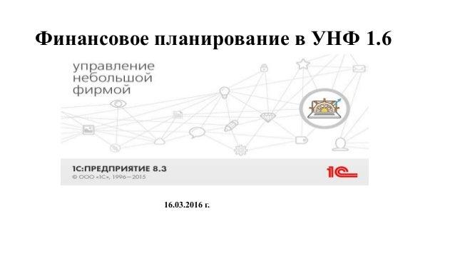 Финансовое планирование в УНФ 1.6 16.03.2016 г.