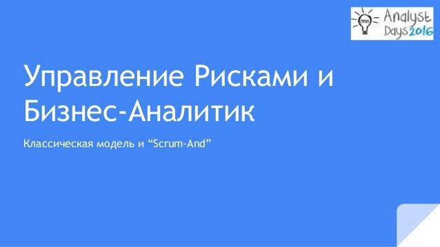 """Управление Рисками и Бизнес-Аналитик Классическая модель и """"Scrum-And"""""""