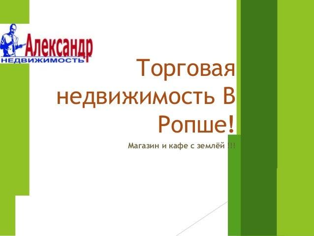 Торговая недвижимость В Ропше! Магазин и кафе с землёй !!!