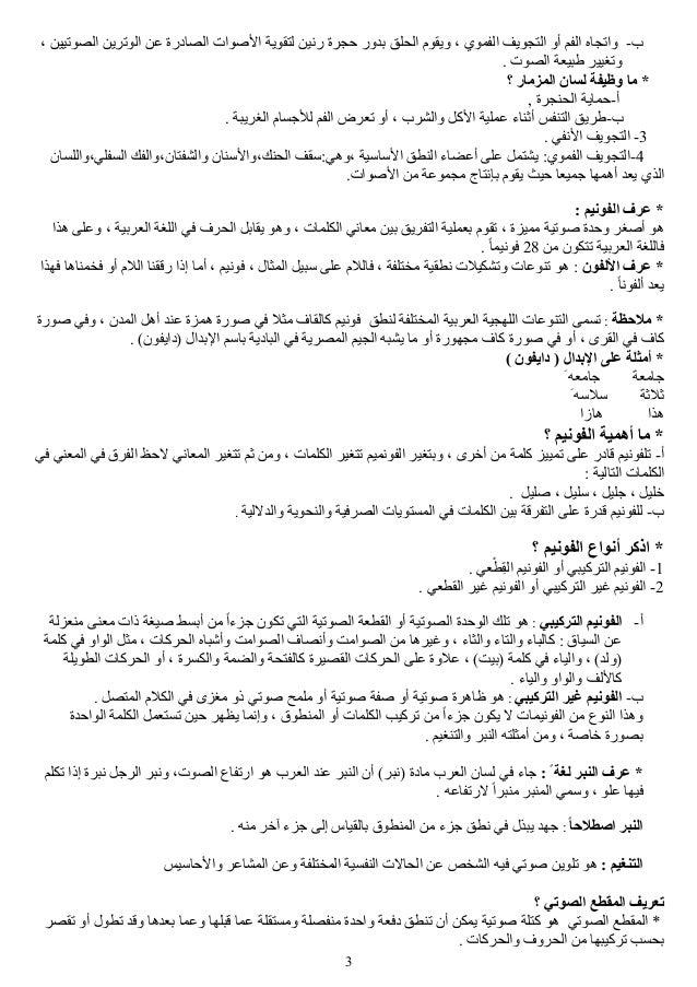 ملخص اللغة العربية 1