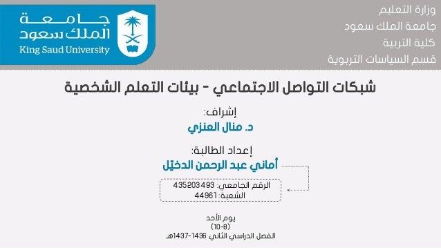 التعليم وزارة سعود الملك جامعة التربية كلية التربوية السياسات قسم االجتماعي التواصل شبكات-الشخص...