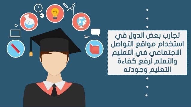 نتيجة بحث الصور عن مواقع التواصل والتعليم الطلاب