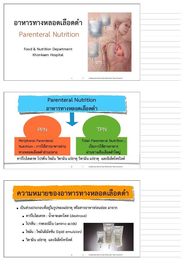 อาหารทางหลอดเลือดดำ Parenteral Nutrition งานพัฒนาคุณภาพและวิจัย กลุ่มงานโภชนศาสตร์ โรงพยาบาลขอนแก่น Food & Nutrition Depar...