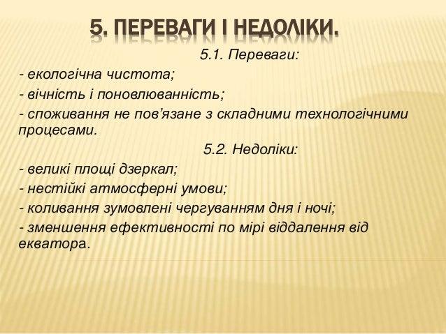 5. ПЕРЕВАГИ І НЕДОЛІКИ. 5.1. Переваги: - екологічна чистота; - вічність і поновлюванність; - споживання не пов'язане з скл...
