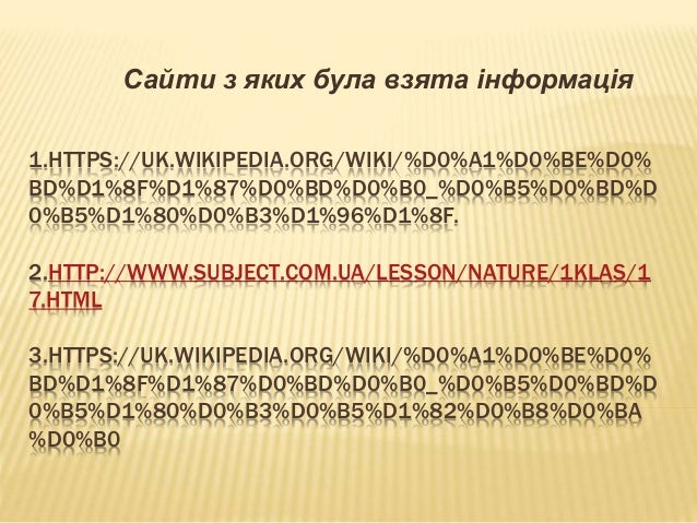 1.HTTPS://UK.WIKIPEDIA.ORG/WIKI/%D0%A1%D0%BE%D0% BD%D1%8F%D1%87%D0%BD%D0%B0_%D0%B5%D0%BD%D 0%B5%D1%80%D0%B3%D1%96%D1%8F. 2...