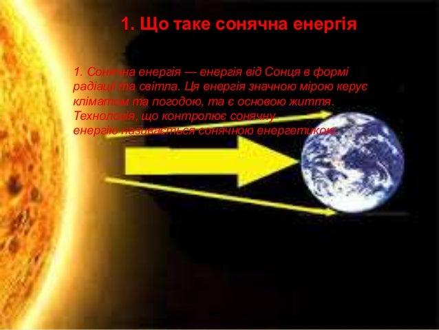 1. Сонячна енергія — енергія від Сонця в формі радіації та світла. Ця енергія значною мірою керує кліматом та погодою, та ...