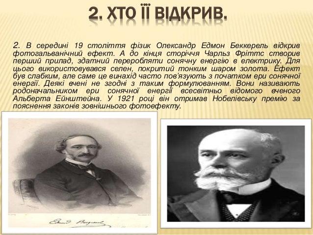 2. ХТО ЇЇ ВІДКРИВ. 2. В середині 19 століття фізик Олександр Едмон Беккерель відкрив фотогальванічний ефект. А до кінця ст...