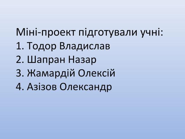 Міні-проект підготували учні: 1. Тодор Владислав 2. Шапран Назар 3. Жамардій Олексій 4. Азізов Олександр