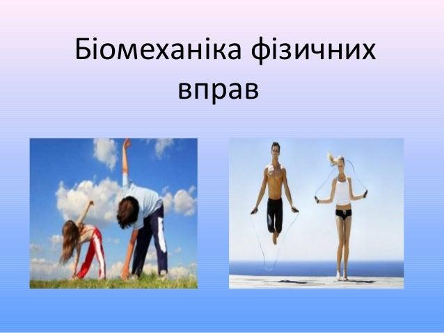 Біомеханіка фізичних вправ