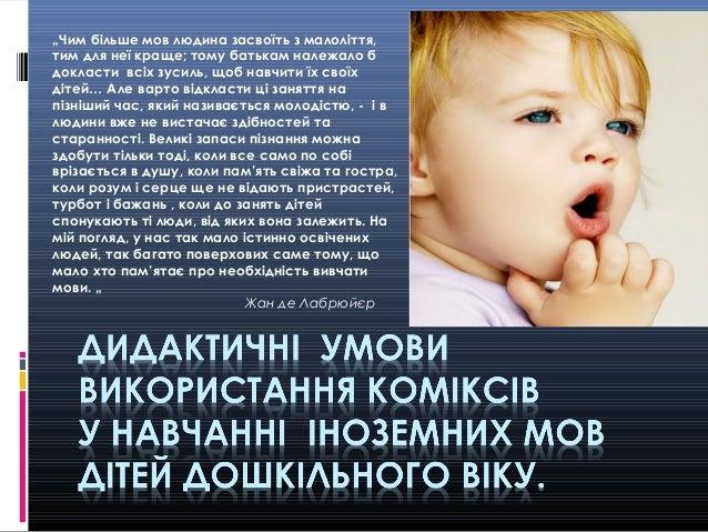 """""""Чим більше мов людина засвоїть з малоліття, тим для неї краще; тому батькам належало б докласти всіх зусиль, щоб навчити ..."""