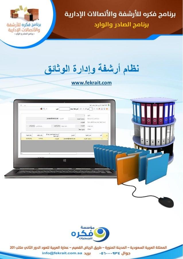 تحميل برنامج الارشفة الالكترونية وادارة الوثائق