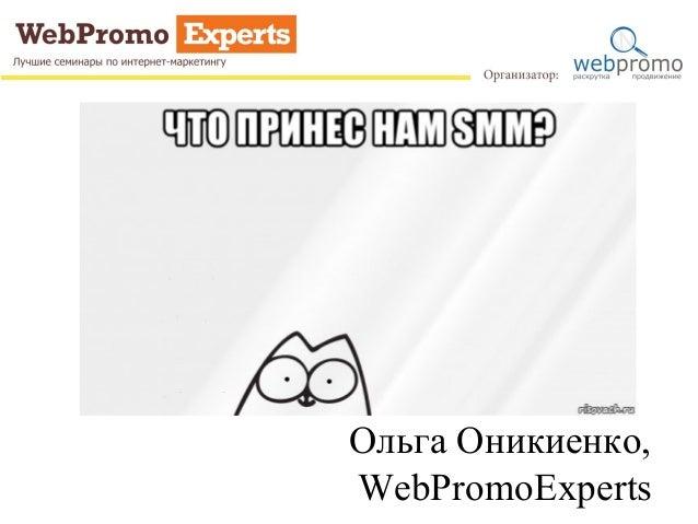 Ольга Оникиенко, WebPromoExperts
