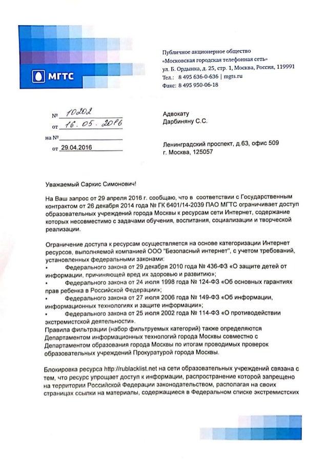 """Ответ МГТС по """"образовательной блокировке РосКомСвободы"""""""