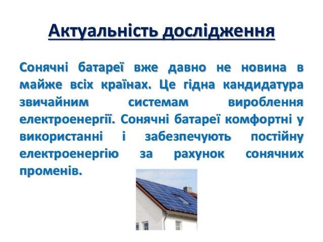 Актуальність дослідження Сонячні батареї вже давно не новина в майже всіх країнах. Це гідна кандидатура звичайним системам...