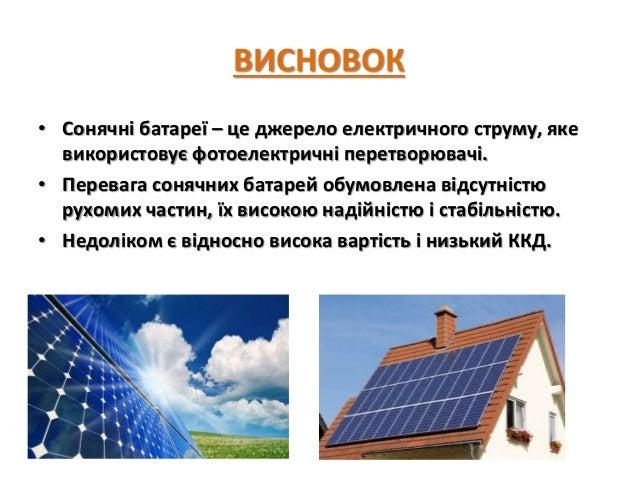 ВИСНОВОК • Сонячні батареї – це джерело електричного струму, яке використовує фотоелектричні перетворювачі. • Перевага сон...