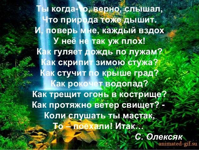 Ты когда-то, верно, слышал, Что природа тоже дышит. И, поверь мне, каждый вздох У неё не так уж плох! Как гуляет дождь по ...