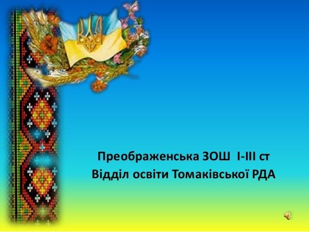 Преображенська ЗОШ І-ІІІ ст Відділ освіти Томаківської РДА