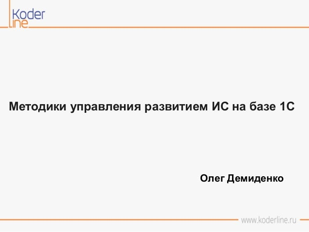 Методики управления развитием ИС на базе 1С Олег Демиденко