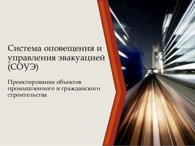 Система оповещения и управления эвакуацией (СОУЭ) Проектирование объектов промышленного и гражданского строительства