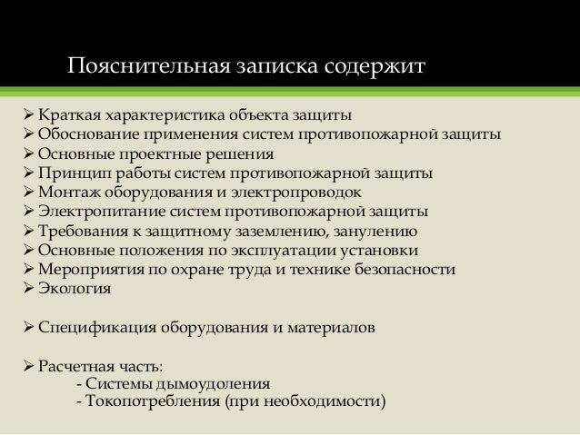 Первичная Документация Презентация