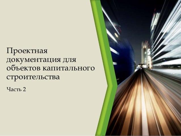 Проектная документация для объектов капитального строительства Часть 2