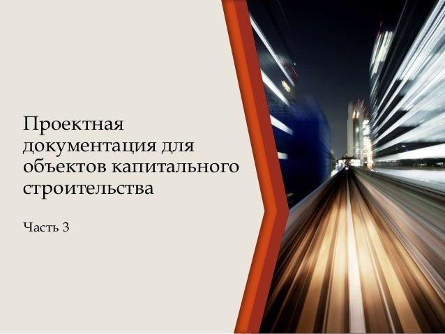 Проектная документация для объектов капитального строительства Часть 3