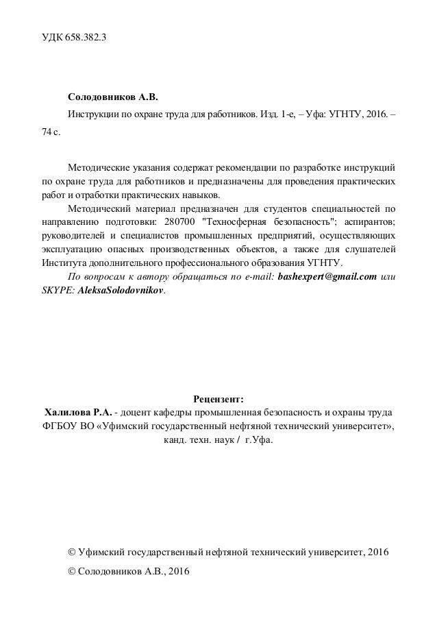 Должностная Инструкция Итр По Надзору За Гпм