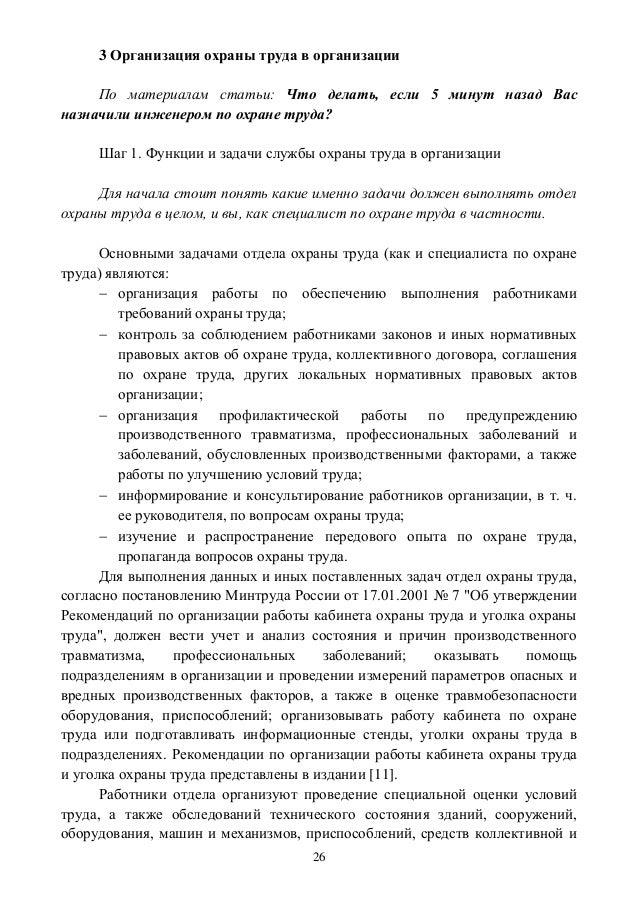Положение Об Инструкциях По Охране Труда В Организации