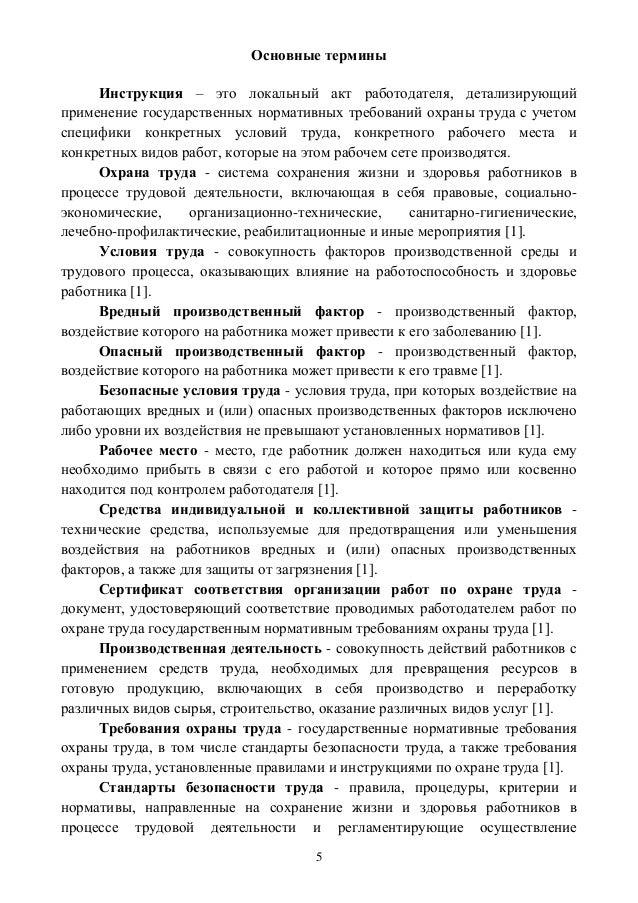 Должностная Инструкция Инженера Электротехнического Отдела