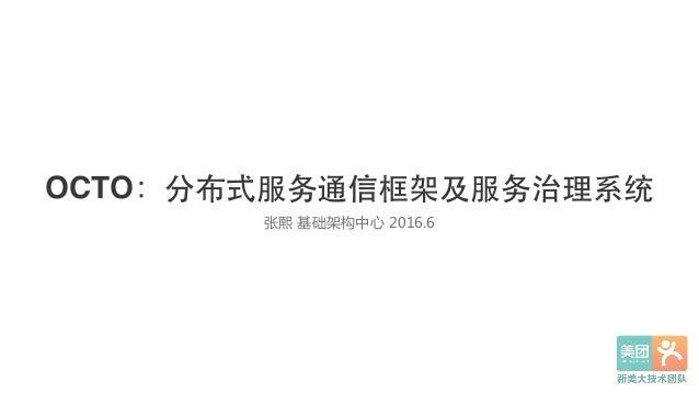OCTO:分布式服务通信框架及服务治理系统 张熙 基础架构中心 2016.6