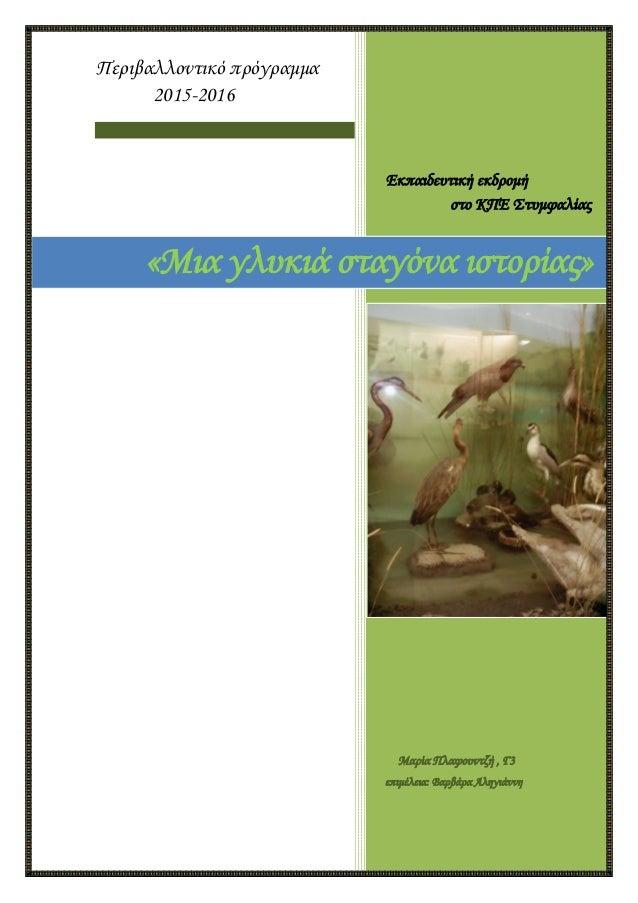 Περιβαλλοντικό πρόγραμμα 2015-2016 Εκπαιδευτική εκδρομή στο ΚΠΕ Στυμφαλίας Μαρία Πλαφουντζή , Γ3 επιμέλεια: Βαρβάρα Αληγιά...