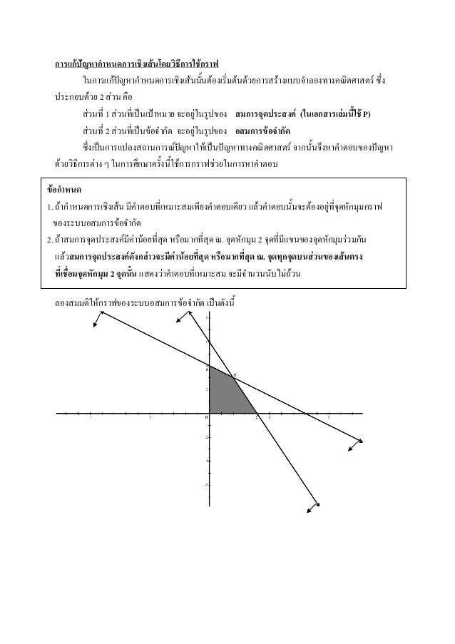 การแก้ปัญหากาหนดการเชิงเส้นโดยวิธีการใช้กราฟ ในการแก้ปัญหากาหนดการเชิงเส้นนั้นต้องเริ่มต้นด้วยการสร้างแบบจาลองทางคณิตศาสตร...