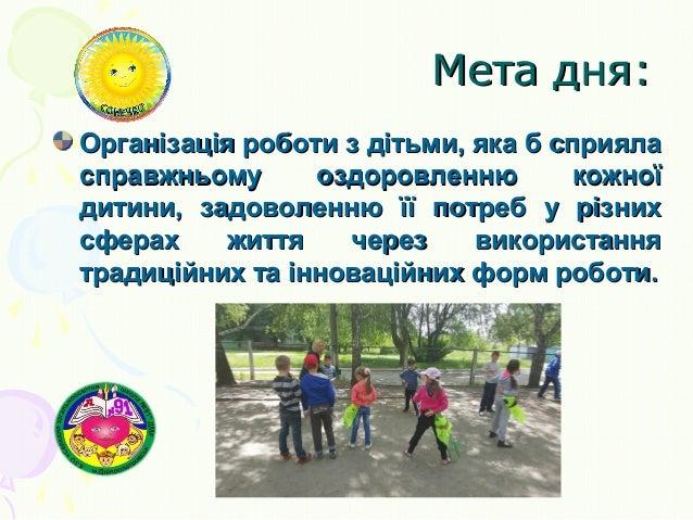 Мета дня:Мета дня: Організація роботи з дітьми, яка б сприялаОрганізація роботи з дітьми, яка б сприяла справжньому оздоро...