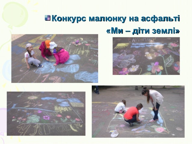Конкурс малюнку на асфальтіКонкурс малюнку на асфальті «Ми – діти землі»«Ми – діти землі»