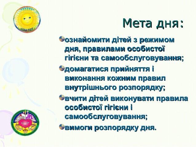 Мета дня:Мета дня: ознайомити дітей з режимомознайомити дітей з режимом дня, правилами особистоїдня, правилами особистої г...