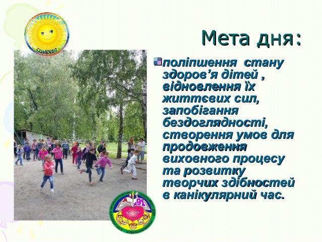 Мета дня:Мета дня: поліпшення стануполіпшення стану здоров'я дітей ,здоров'я дітей , відновлення їхвідновлення їх життєвих...