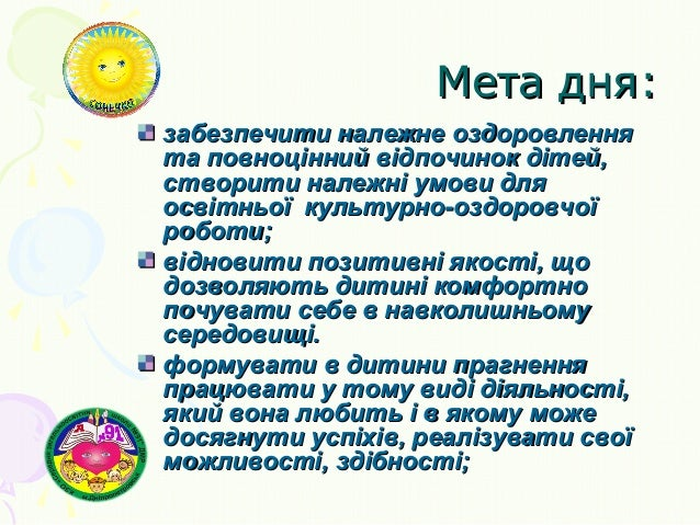 Мета дня:Мета дня: забезпечити належне оздоровленнязабезпечити належне оздоровлення та повноцінний відпочинок дітей,та пов...