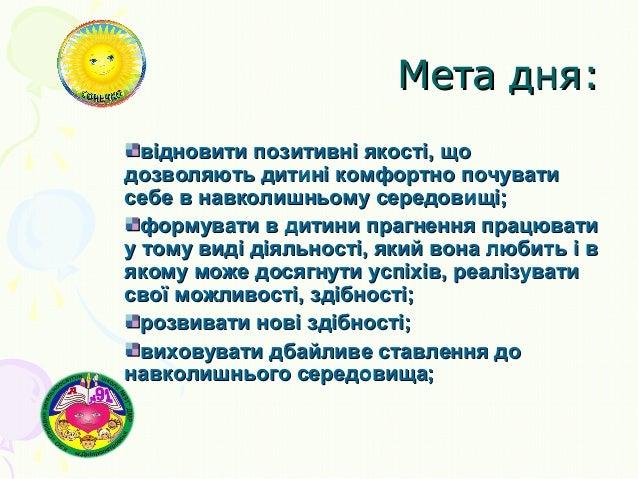 Мета дня:Мета дня: відновити позитивні якості, щовідновити позитивні якості, що дозволяють дитині комфортно почуватидозвол...