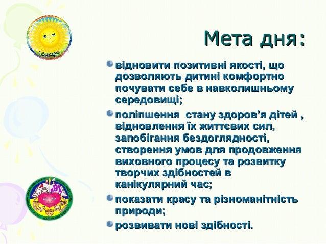 Мета дня:Мета дня: відновити позитивні якості, щовідновити позитивні якості, що дозволяють дитині комфортнодозволяють дити...