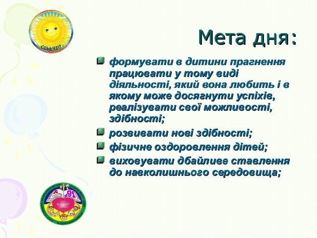 Мета дня:Мета дня: формувати в дитини прагненняформувати в дитини прагнення працювати у тому видіпрацювати у тому виді дія...