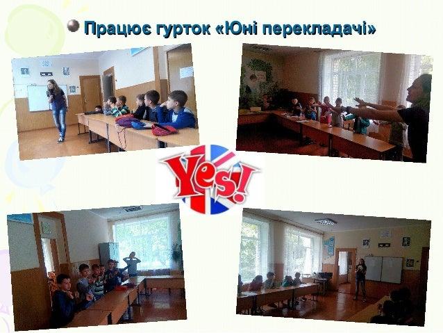 Працює гурток «Юні перекладачі»Працює гурток «Юні перекладачі»