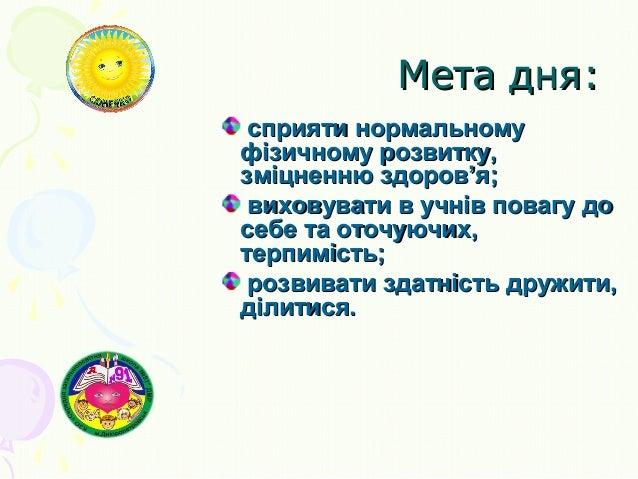Мета дня:Мета дня: сприяти нормальномусприяти нормальному фізичному розвитку,фізичному розвитку, зміцненню здоров'я;зміцне...