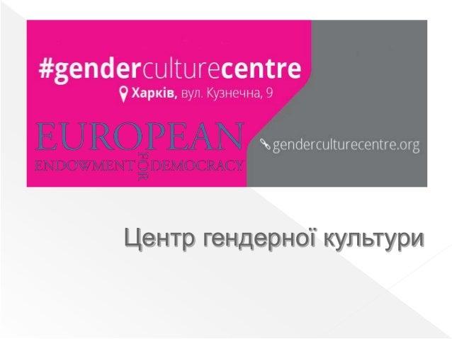 Центр гендерної культури