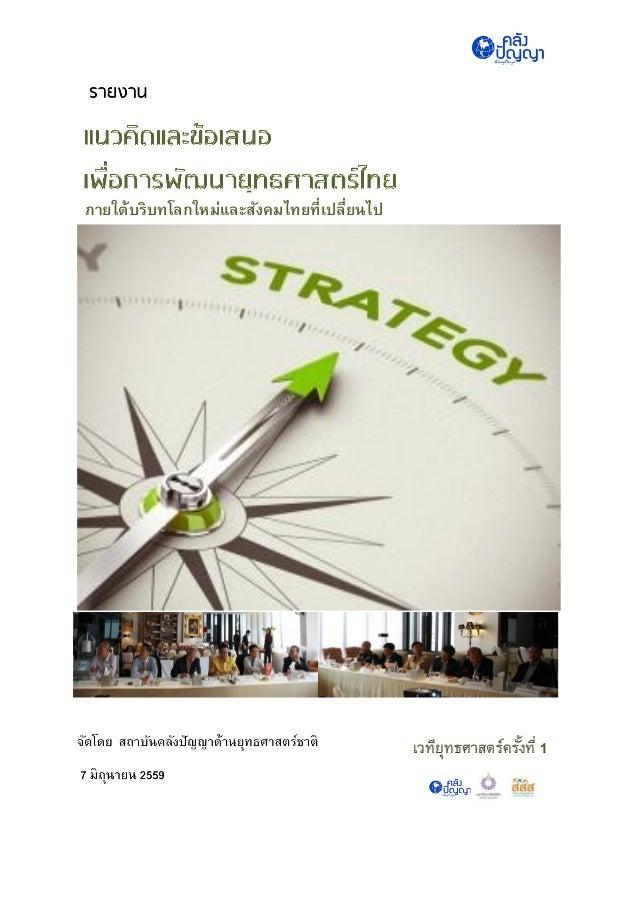 ภายใต้บริบทโลกใหม่และสังคมไทยที่เปลี่ยนไป เวทียุทธศาสตร์ครั้งที่ 1