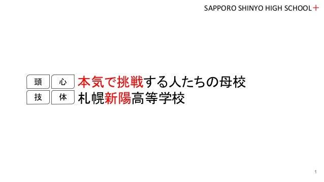 本気で挑戦する人たちの母校 札幌新陽高等学校 頭 体 心 技 SAPPORO SHINYO HIGH SCHOOL+ 1