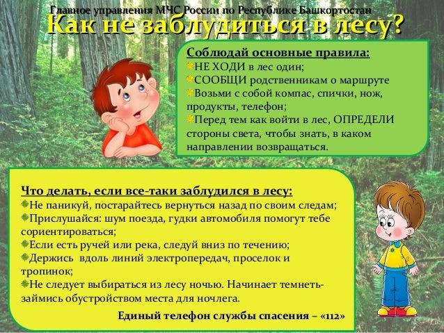 Как не заблудиться в лесу?Как не заблудиться в лесу? Соблюдай основные правила: НЕ ХОДИ в лес один; СООБЩИ родственникам о...