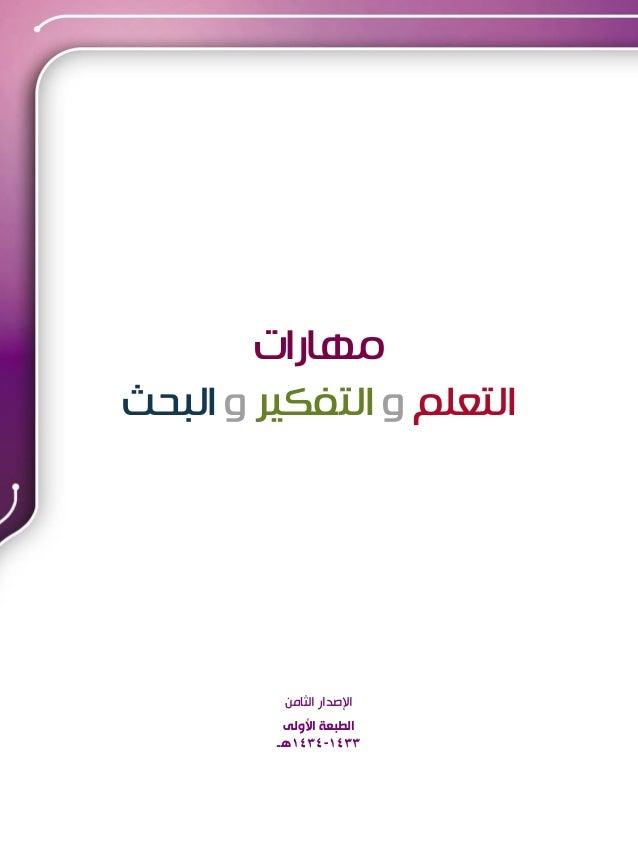 كتاب مهارات التفاوض pdf